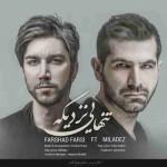 دانلود آهنگ جدید فرشاد فارسی و Miladez به نام تنهایی نزدیکه