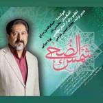 دانلود آهنگ جدید حسام الدین سراج به نام شمس الضحی