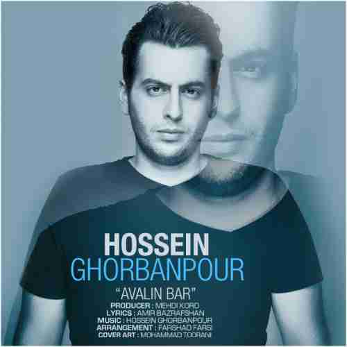http://www.jenabmusic.com/wp-content/uploads/2016/05/Hossein-Ghorbanpour-Avalin-Bar.jpg