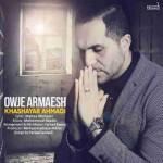 دانلود آهنگ جدید خشایار احمدی به نام اوج آرامش
