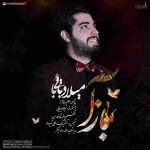 دانلود آهنگ جدید میلاد بابایی به نام بازا