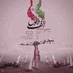 دانلود آهنگ جدید مبین رضا زاده به نام الف دزفول