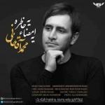 دانلود آهنگ جدید محمد آقا خانی به نام یه امضا یه خاطره
