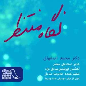 دانلود آهنگ جدید محمد اصفهانی نگاه منتظر