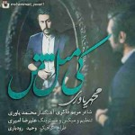 دانلود آهنگ جدید محمد یاوری به نام کی مثل من
