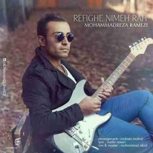 دانلود آهنگ جدید محمد رضا رامزی رفیق نیمه راه