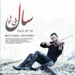 دانلود آهنگ جدید مجتبی حسینی به نام بی تو