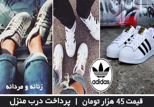 کفش زنانه و مردانه adidas