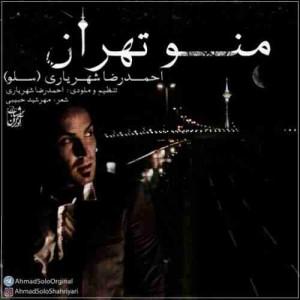 دانلود آهنگ جدید احمد سلو منو تهران