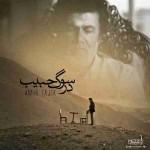 دانلود آهنگ جدید امیر تاجیک به نام در سوگ حبیبی