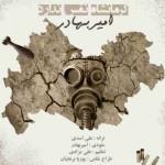 دانلود آهنگ جدید امیر بهادر به نام کرمانشاه نفس ندارد