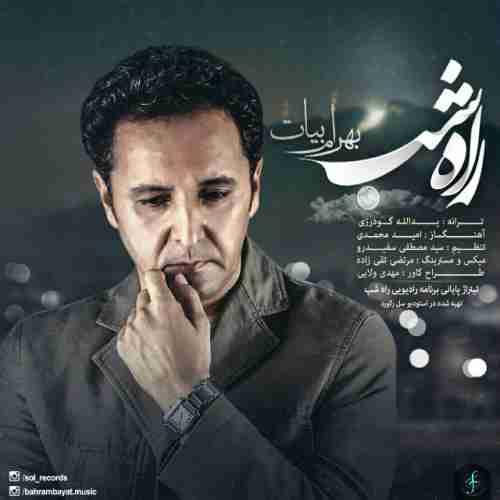 دانلود اهنگ احمد جواد نور این الصاحب آهنگهای امروز یکشنبه | 23 خرداد 95