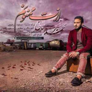 دانلود آهنگ جدید محمد عنبرستانی ازت ممنونم