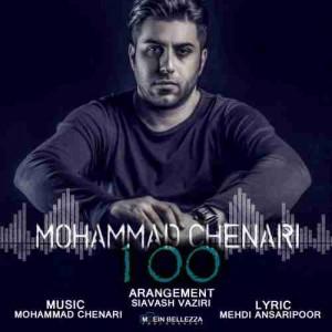 دانلود آهنگ جدید محمد چناری صد 100