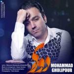 دانلود آهنگ جدید محمد قلی پور به نام دوری