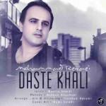 دانلود آهنگ جدید محمد رضایی به نام دست خالی