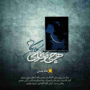 دانلود آهنگ جدید محسن یگانه هر چی تو بخوای