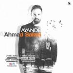 دانلود آهنگ جدید احمد صفایی به نام آینده