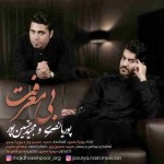 دانلود آهنگ جدید مجید حسین پور و پوریا نصری به نام بی معرفت