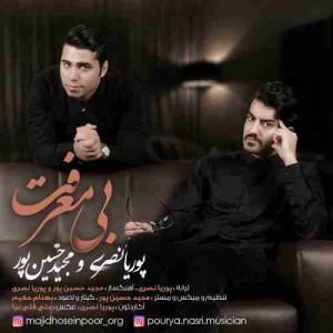 دانلود آهنگ جدید مجید حسین پور و پوریا نصری بی معرفت