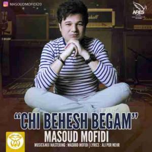 دانلود آهنگ جدید مسعود مفیدی چی بهش بگم