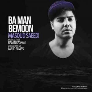دانلود آهنگ جدید مسعود سعیدی با من بمون