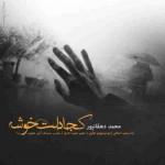 دانلود آهنگ جدید محمد دهقانپور به نام کجا دلت خوشه