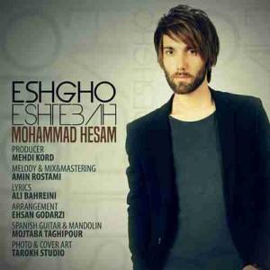 دانلود آهنگ جدید محمد حسام عشق و اشتباه