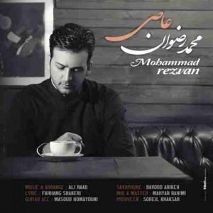 دانلود آهنگ جدید محمد رضوان عاصی