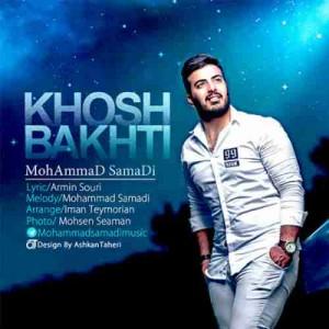 دانلود آهنگ جدید محمد صمدی خوشبختی