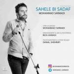 دانلود آهنگ جدید محمد صمدی به نام ساحل بی صدف