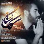 دانلود آهنگ جدید محمد حسین مهدی به نام کاشکی