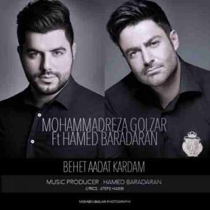 دانلود آهنگ جدید محمد رضا گلزار و حامد برادران بهت عادت کردم