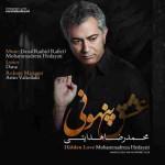 دانلود آهنگ جدید محمد رضا هدایتی به نام عشق پنهونی