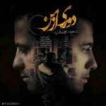 دانلود آهنگ جدید سعید نوروزی به نام دوری از من