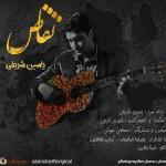 دانلود آهنگ جدید یاسین شریفی به نام تقاص