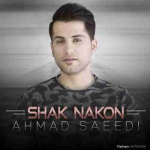 دانلود آهنگ جدید احمد سعیدی شک نکن