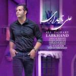 دانلود آهنگ جدید علی تاجداری به نام لبخند