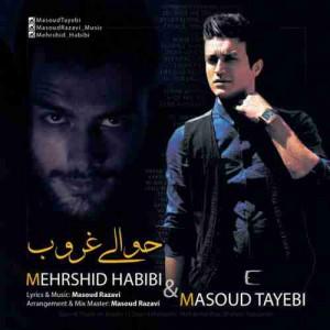 دانلود آهنگ جدید مسعود طیبی و مهرشید حبیبی حوالی غروب