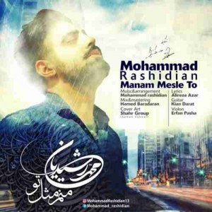 دانلود آهنگ جدید محمد رشیدیان منم مثل تو