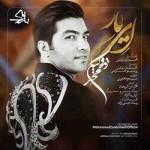دانلود آهنگ جدید محمد زند وکیلی به نام ای یار