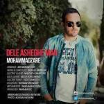 دانلود آهنگ جدید محمد زارع به نام دله عاشقه من