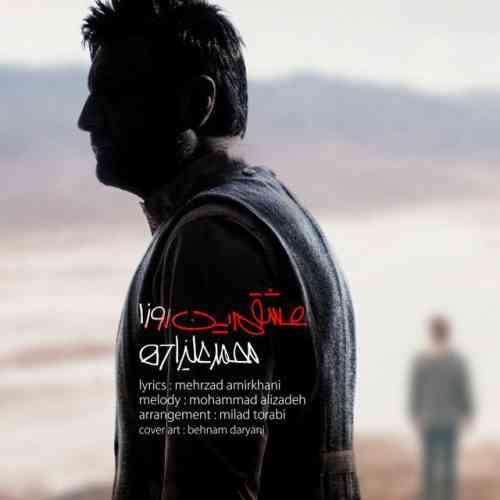متن اهنگ جدید محمد علیزاده به نام عشقم این روزا