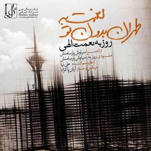 لعنت به طهران بدون تو