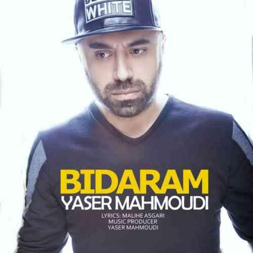 متن اهنگ جدید یاسر محمودی به نام بیدارم