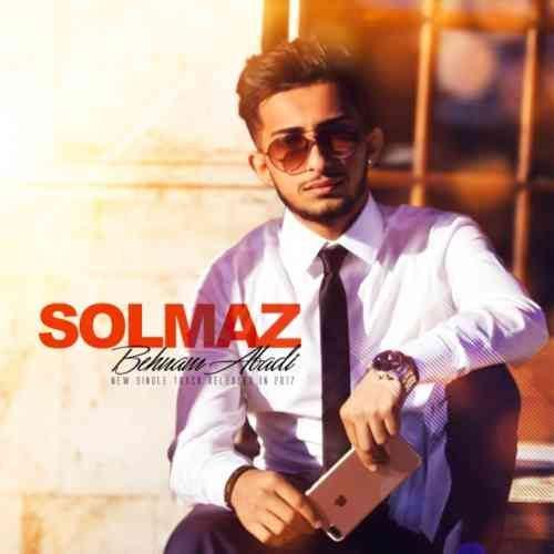 سولماز