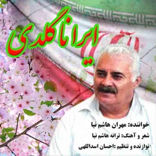 ایران گلدی