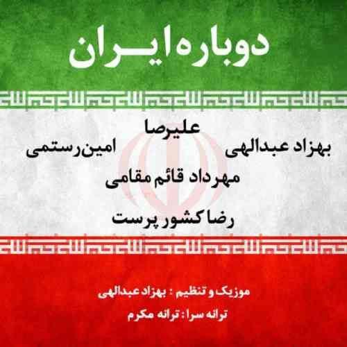 دوباره ایران