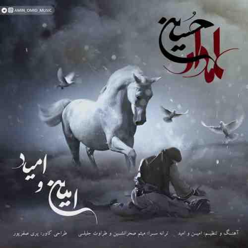 علمدار حسین