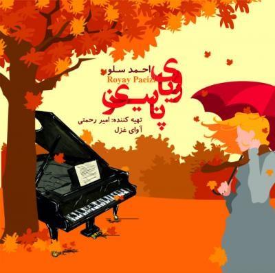 رویای پاییزی